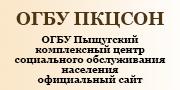 Пыщугский комплексный центр социального обслуживания населения