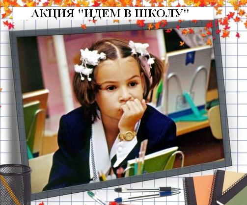 Акция «Идем в школу»