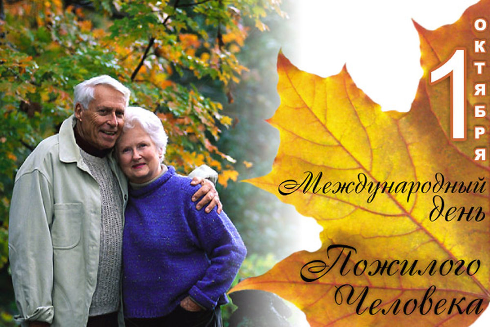 Мероприятия, посвященные Дню пожилого человека