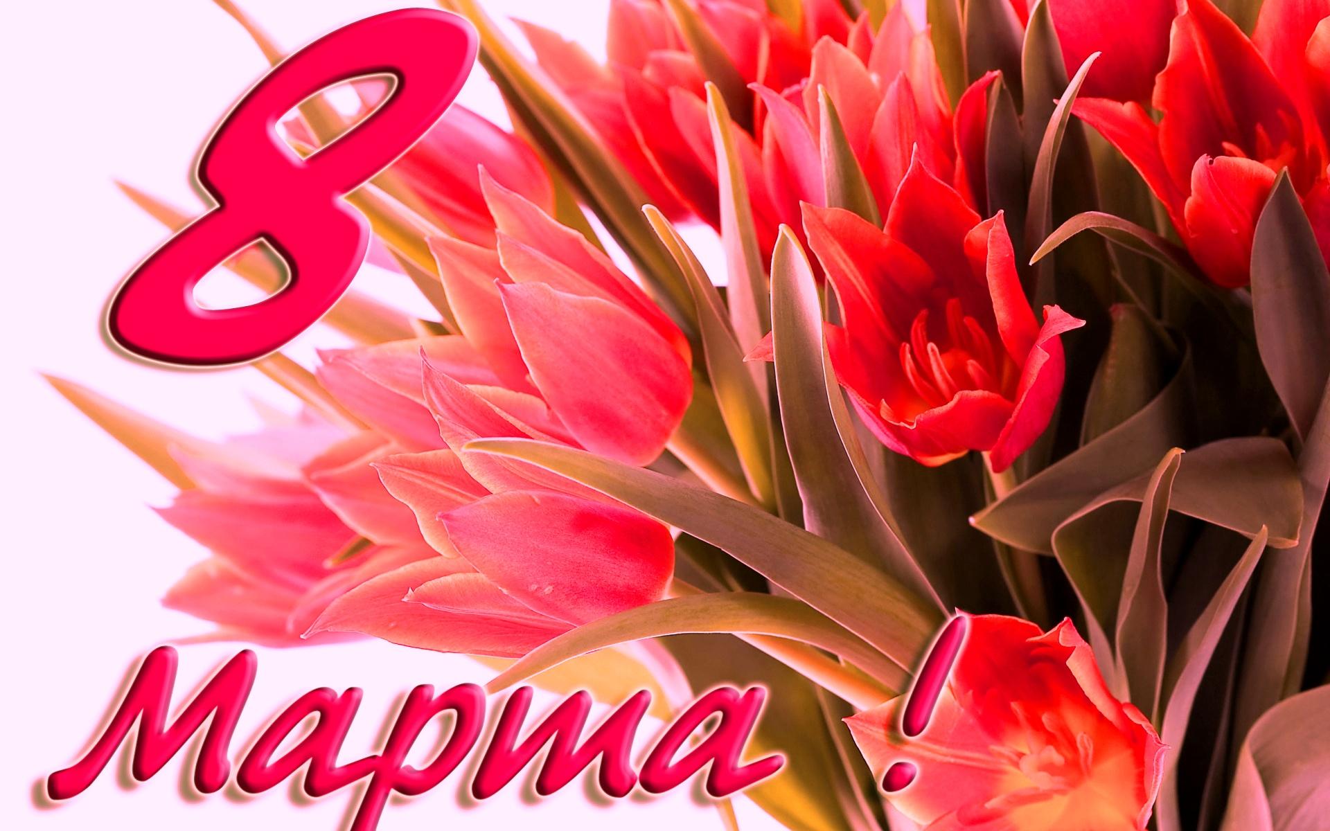 kartinki24_ru_march_8_91.jpg